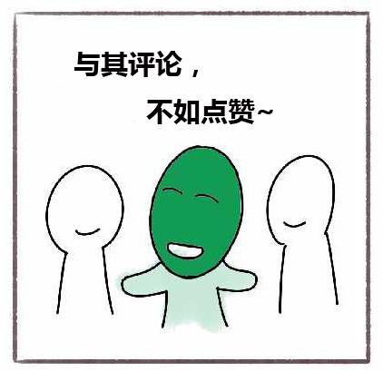 """绿色的赞代表着:此处省略……字,千言万语都在一个""""赞""""里了."""
