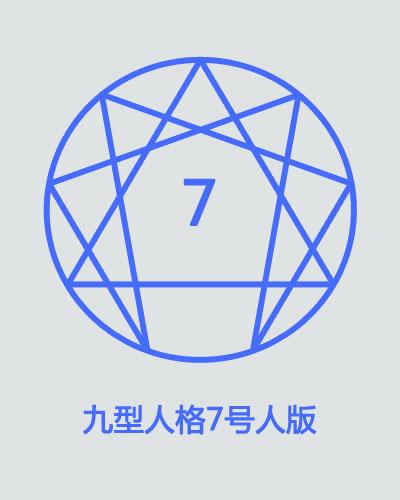 九型人格之7号人版