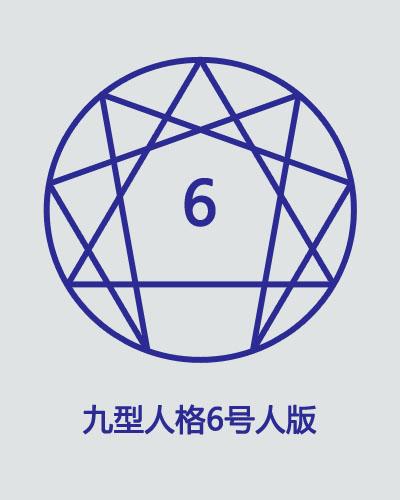 九型人格之6号人版
