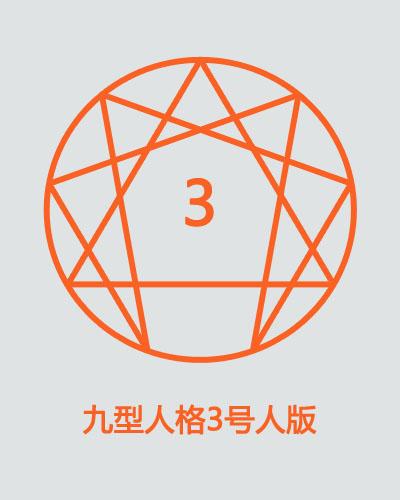 九型人格之3号人版