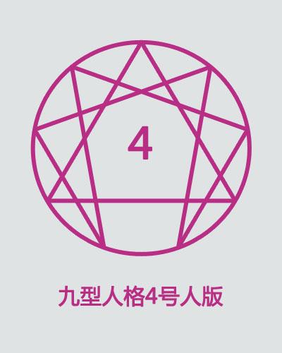 九型人格之4号人版