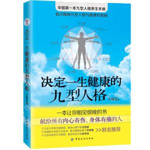 中国九型人格网-领先的性格心理社区