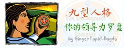 中国九型人格网
